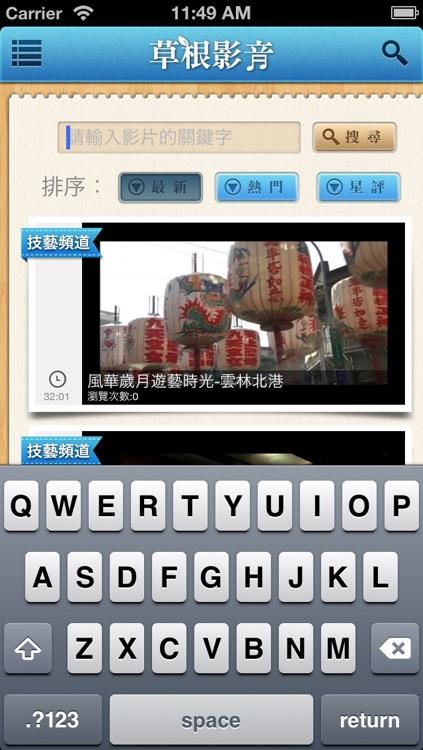草根影音 screenshot-2