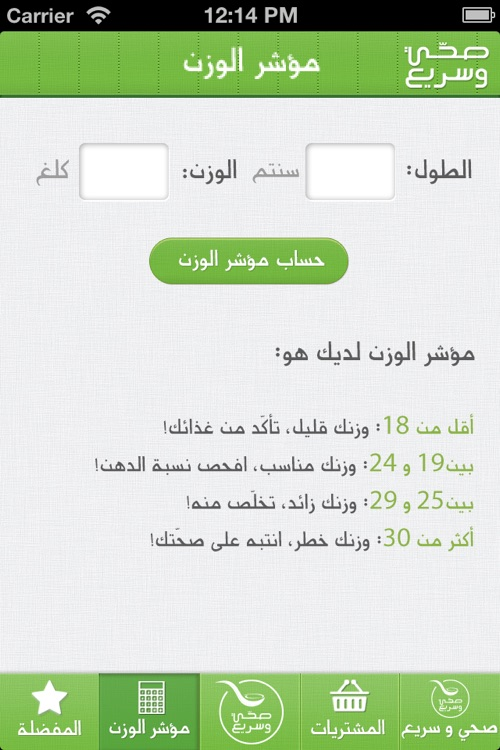 صحّي وسريع screenshot-3