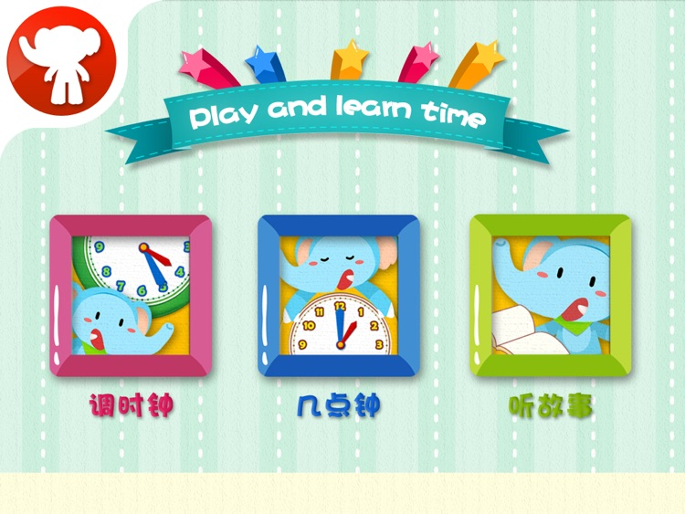 Play and Learn Time - 2470