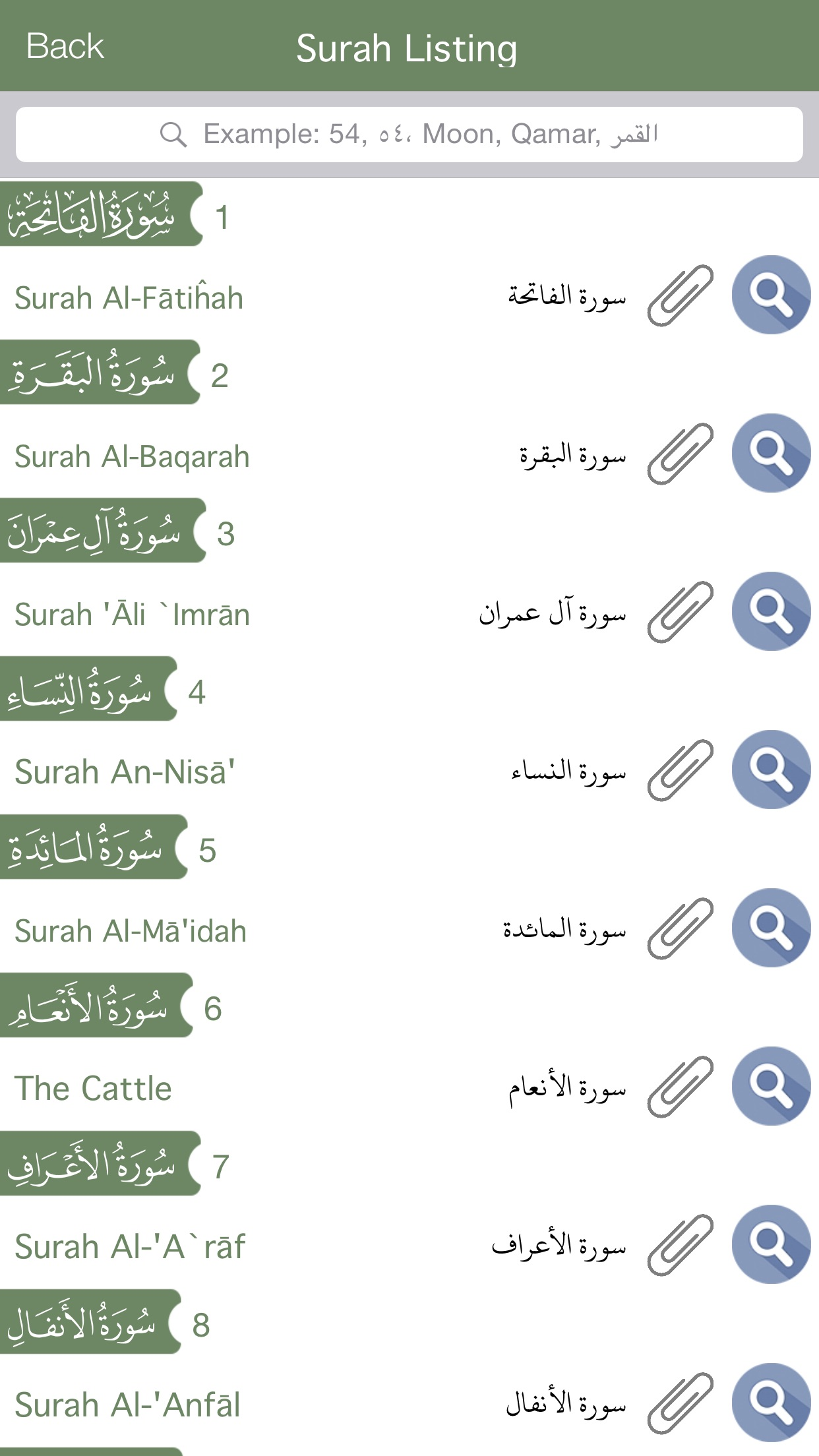 Holy Quran (15 Lines Printed Pages and Urdu Audio Translation) Screenshot