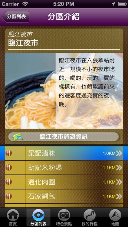 台灣夜市美食終極制霸