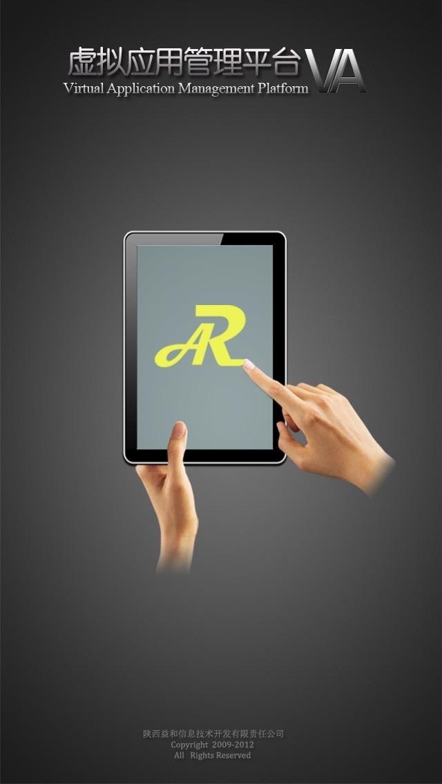 AR For iOS / 益和AR客户端屏幕截图1