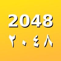Codes for 2048 - لعبة الأرقام - ٢٠٤٨ Hack
