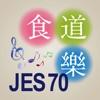 第70回日本食道学会学術集会