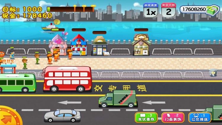 疯狂购物街:赚钱开商店的模拟经营游戏 screenshot-3