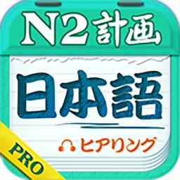 Japanese Plan PRO - N2 Listening