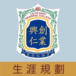 廖寶珊紀念書院(生涯規劃網)