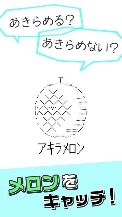 アキラメロン【メロンを受け止める、チョイムズゲー】 screenshot-0