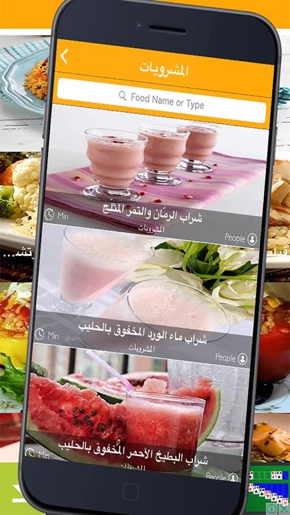 وصفاتي| وصفات المطبخ العربي : وصفات و طبخات و أكلات عربية وعالمية شهية screenshot-3