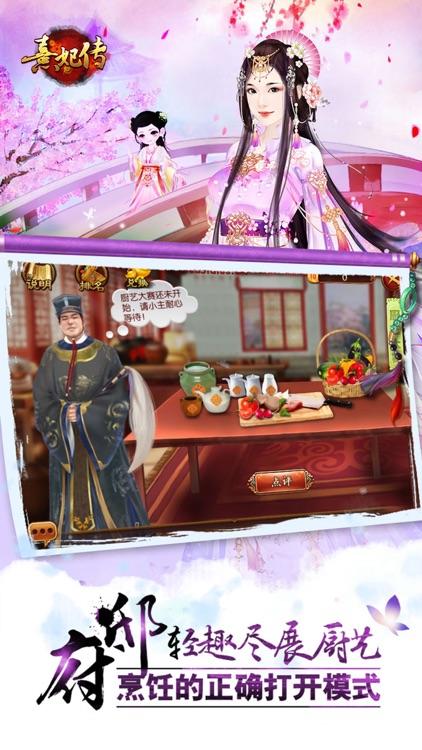 熹妃传-一部可以玩的宫斗小说 screenshot-3