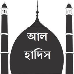 Al-Hadis