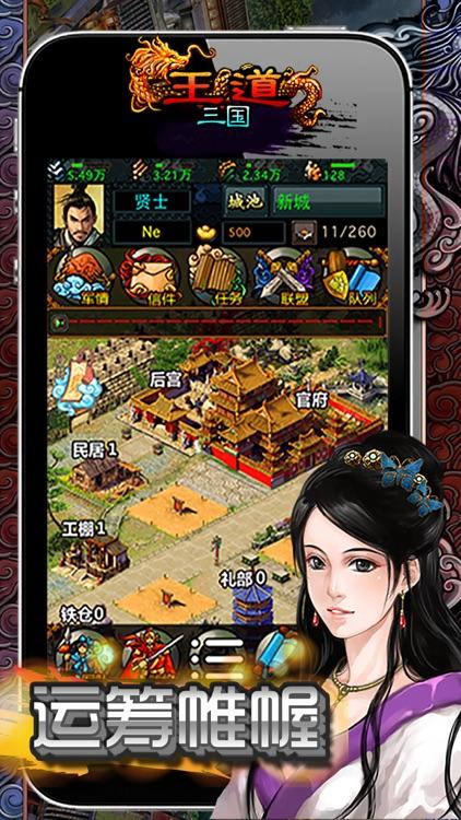 王道三国 screenshot-2