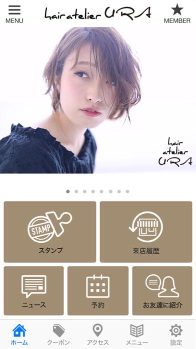 hair atelier URA