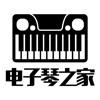 电子琴之家 - 电子琴爱好者必备,曲谱大全,入门进阶教程