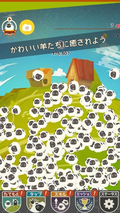 100万匹の羊紹介画像3