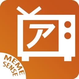 アニメセンス - アニメ情報のまとめ