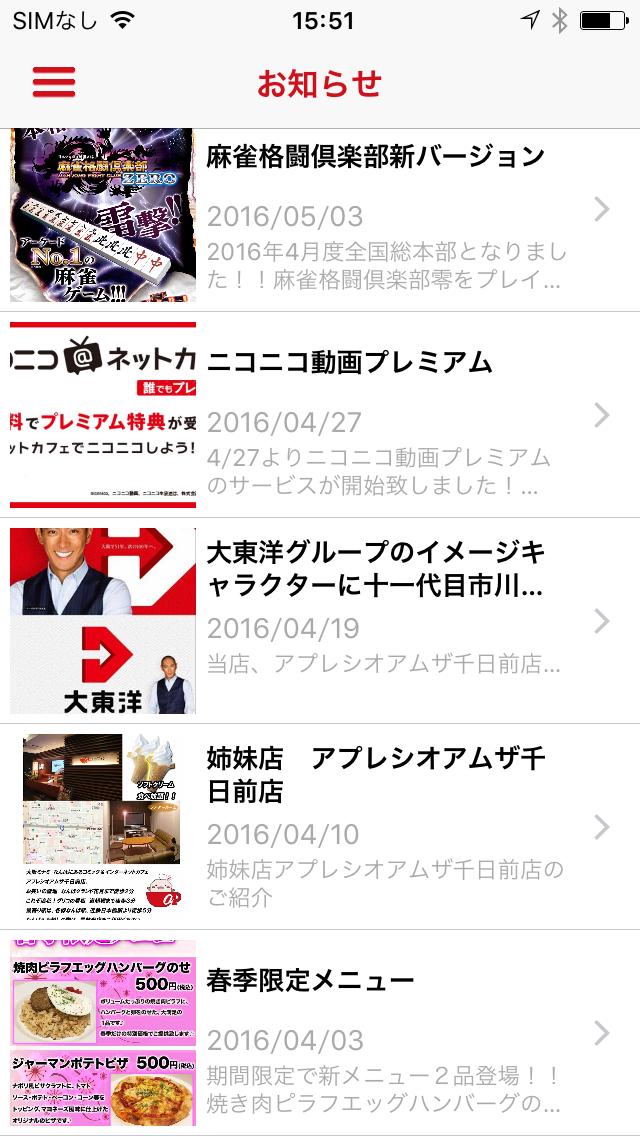 コミック&インターネット 複合カフェ アプレシオ 梅田店のおすすめ画像3