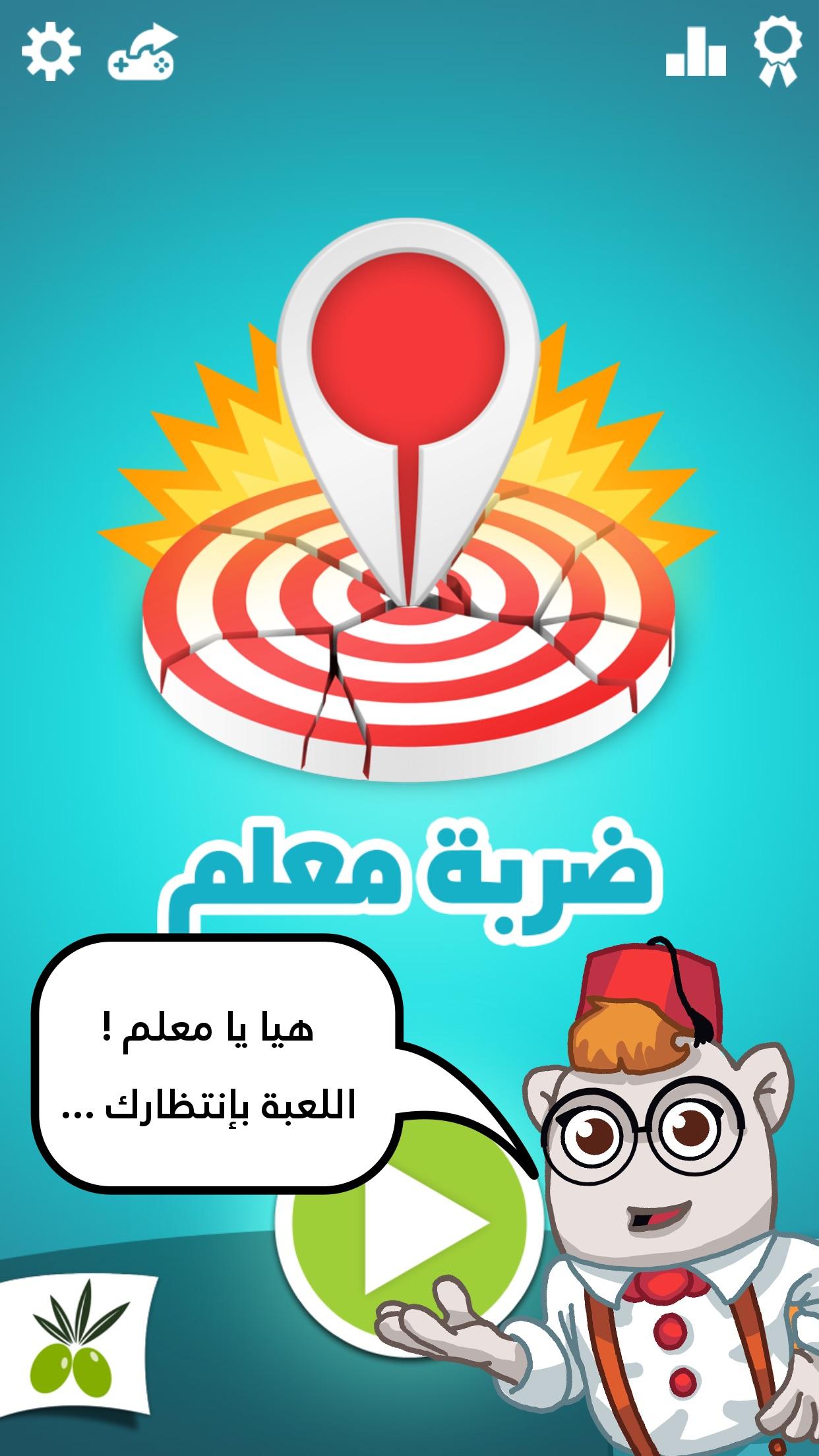 ضربة معلم - لعبة الغاز ذكاء ثقافة تسلية من زيتونة Screenshot
