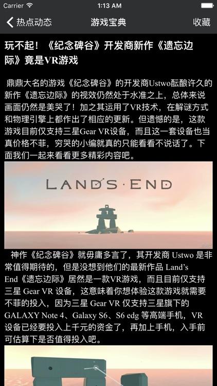 游戏宝典 for 纪念碑谷 攻略视频 screenshot-4