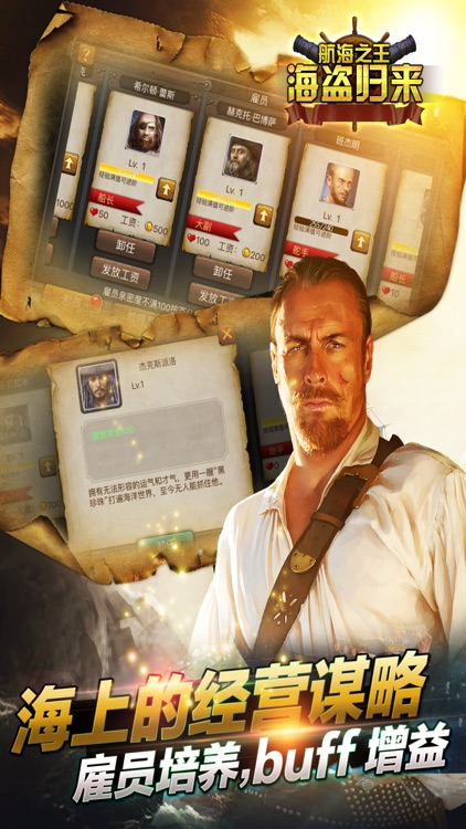航海之王之海盗归来 免费的航海策略游戏 screenshot-3