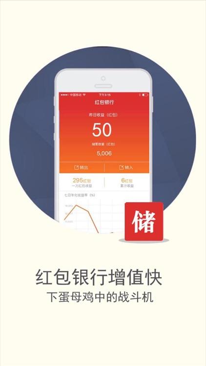 人人红包 screenshot-4