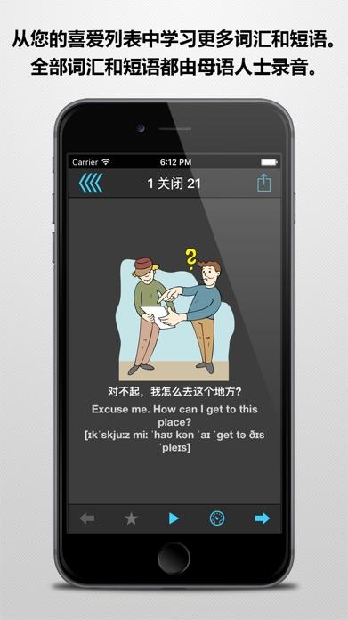 旅行译宝 Screenshot