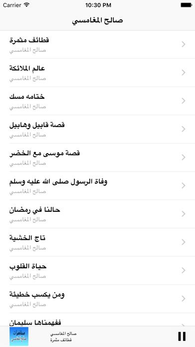 GreatApp for Saleh Al Maghamsi - محاضرات الشيخ صالح المغامسيلقطة شاشة2