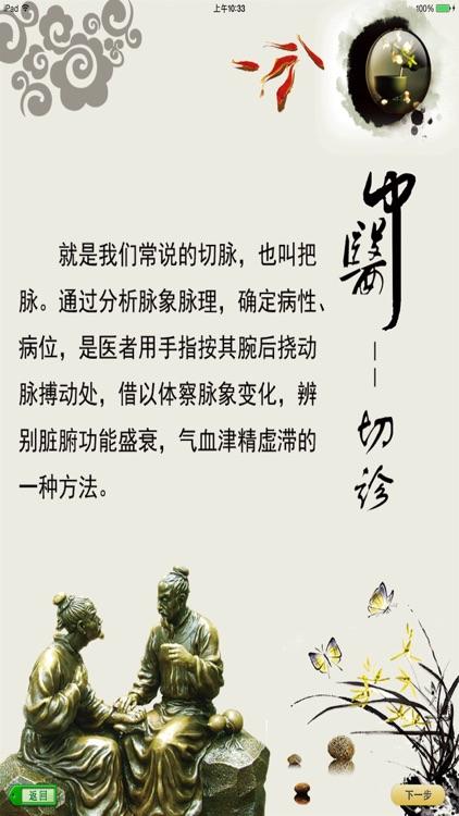 中医四诊 screenshot-3