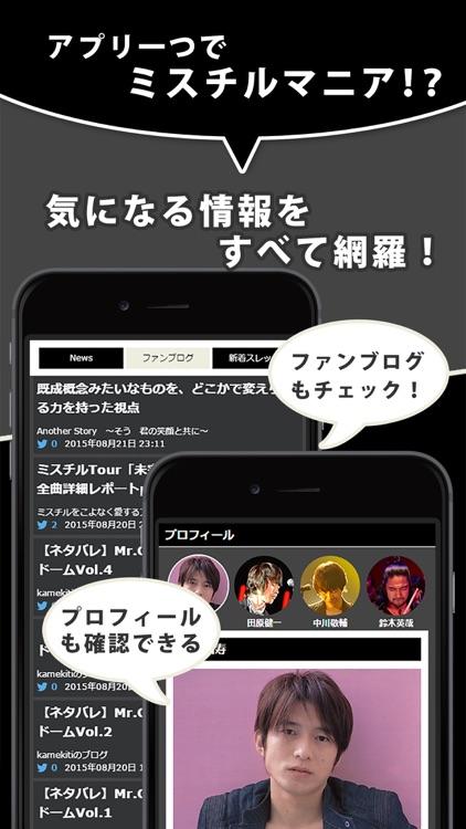 J-POP News for Mr.Children 無料で使えるニュースアプリ