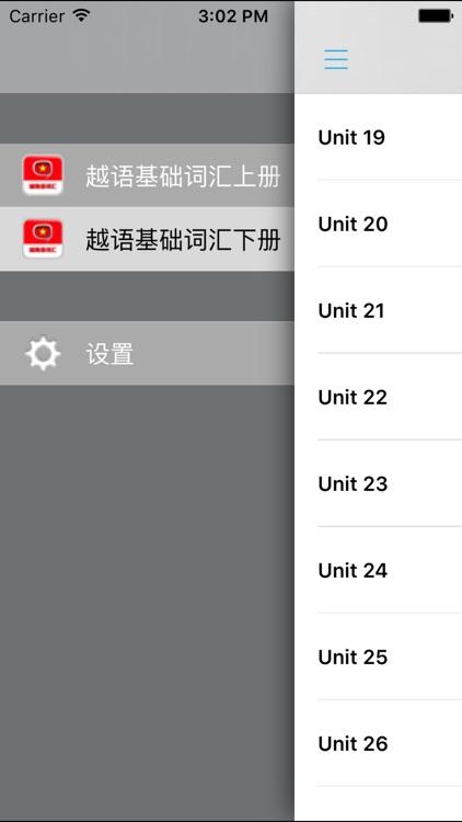 越南语基础词汇学习小词典新版 -汉越语对照高效速记工具,查阅便捷口袋轻松背单词 screenshot-3