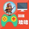 攻略秘籍For巫喵王3D