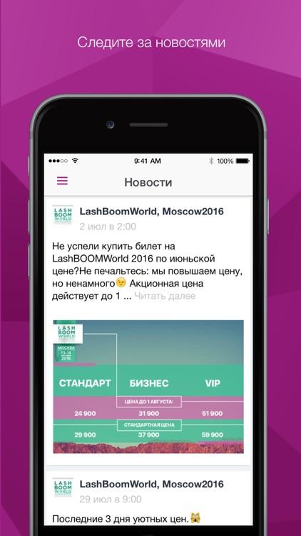 Lash Boom World - международная обучающая конференция по наращиванию ресниц screenshot-4
