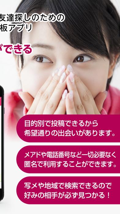 点击获取人気のラインアップなら「無料ID交換掲示板」 - アプリでID交換出会い!