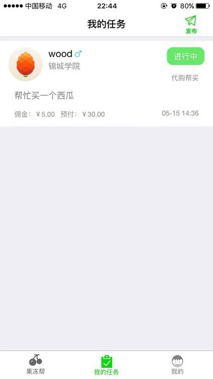 果冻帮 screenshot-4