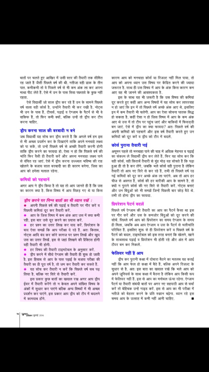 Suman Saurabh Magazine screenshot-3
