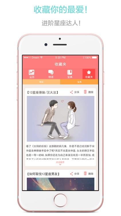 星座运势—十二星座爱情塔罗牌占卜大全 screenshot-3