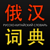 俄汉词典 – 7 in 1 俄-汉-俄词典 Advanced Russian-Chinese-Russian Dictionary