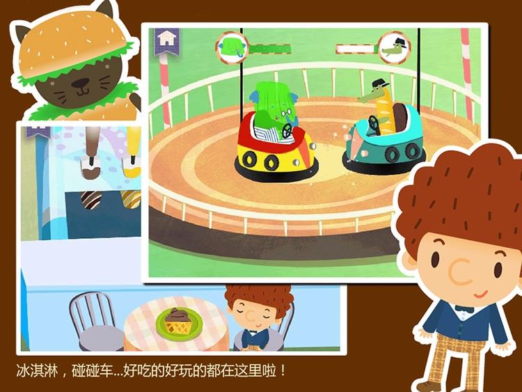 Amusement Park by 多纳