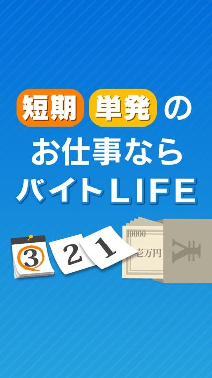 短期・単発のお仕事ならバイトLIFE screenshot-4