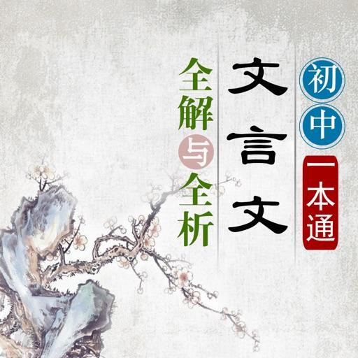 初中文言文全解全析一本通 icon