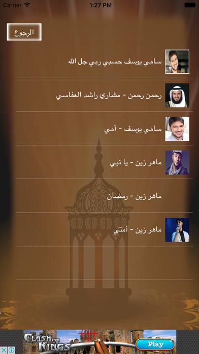 اجمل الاناشيد الاسلاميةلقطة شاشة2