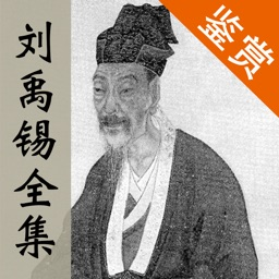 刘禹锡全集 - 诗豪刘禹锡古诗文全集翻译鉴赏大全