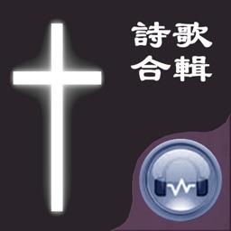 [15 CD]基督福音之詩歌合輯, 美妙天籟