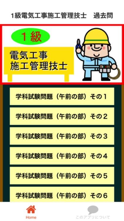 1 級 電気 工事 施工 管理 技士 傾向