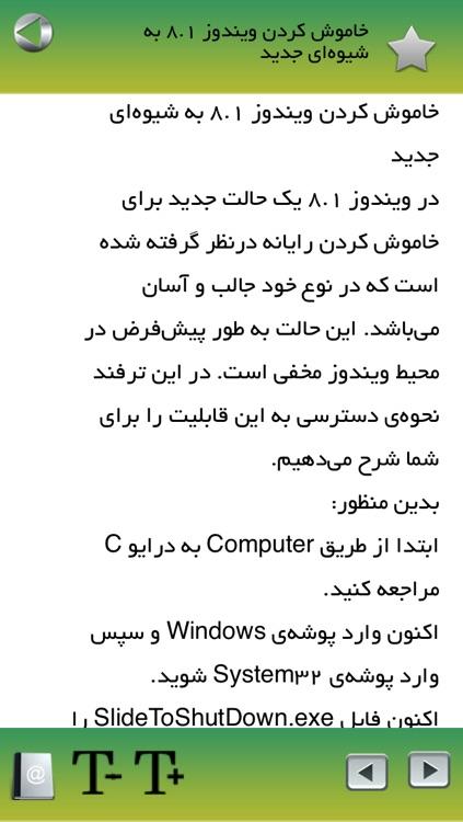 آموزش نصب ویندوز به همراه ترفندها