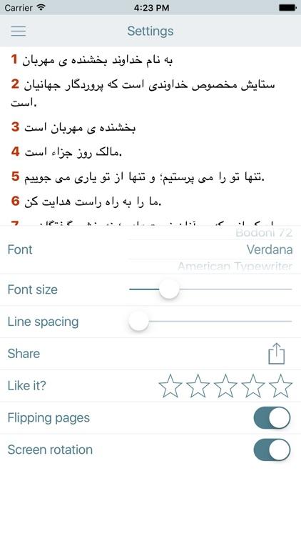 قرآن (Holy Quran Translation in Farsi) screenshot-4