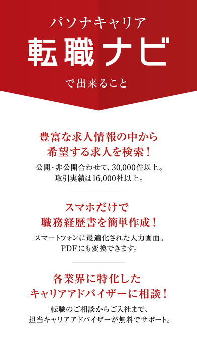 転職ナビ ~ 職務経歴書が作れるパソナキャリアの転職アプリのおすすめ画像1