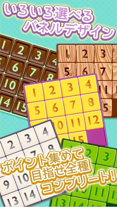 ふつうの15パズル - 人気のスライドパズルゲーム!紹介画像2
