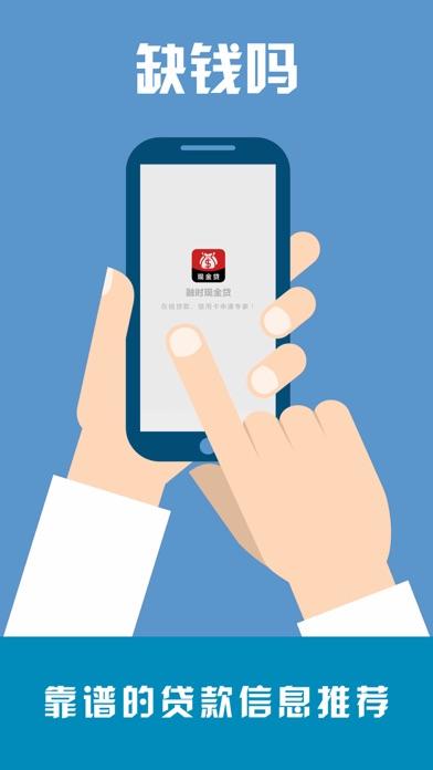 点击获取融时现金贷-小额应急贷款平台推荐