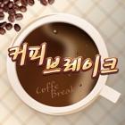 CTS 커피브레이크 icon